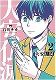 大安仏滅 (2) (バーズコミックス)