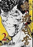 幽★遊★白書 2 (集英社文庫—コミック版)