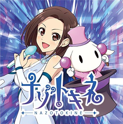 ナゾトキネ -NAZOTOKINE-
