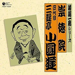 落語一席シリーズ 四代目 三遊亭小圓遊 「崇徳院」