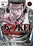 チカーノKEI 4―米国極悪刑務所を生き抜いた日本人 (ヤングチャンピオンコミックス)