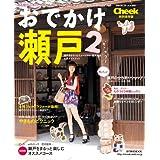 おでかけ瀬戸2 (流行発信MOOK)
