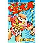 Scrap三太夫 2 (ジャンプコミックス)
