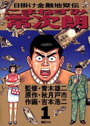 こまねずみ常次朗(1) (ビッグコミックス)