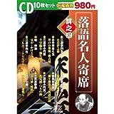 落語名人寄席 其之四 ( CD10枚組 ) BCD-007