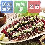 一本釣り「藁焼き鰹たたき」【高知県】【鰹・かつお】【産地直送】