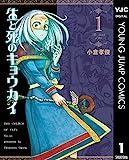 生と死のキョウカイ 1 (ヤングジャンプコミックスDIGITAL)