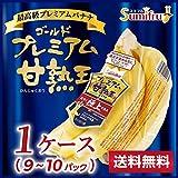 甘熟王ゴールドプレミアム バナナ 9~10パック ばなな スミフル