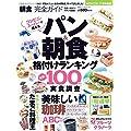 【完全ガイドシリーズ063】朝食完全ガイド (100%ムックシリーズ)