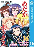 めだかボックス モノクロ版 16 (ジャンプコミックスDIGITAL)