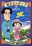 鎌倉ものがたり(18) (双葉文庫名作シリーズ)