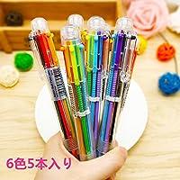 6色 ボールペン 極細 0.5mm 可愛 筆ペン クール多機能ボールペン 多色 油性ボールペン 文具 ペン 筆記用具 オフィス スクール 用品 学生 子供 ギフト (6色 5本)