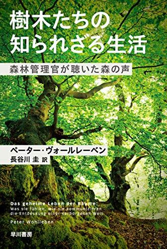 [画像:樹木たちの知られざる生活 森林管理官が聴いた森の声 (ハヤカワ文庫NF)]