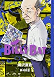BILLY BAT(16) (モーニング KC)