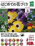 はじめての花づくり (実用No.1シリーズ)