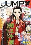 ジャンプ改 VOL..4 2011年 11/1号 [雑誌]