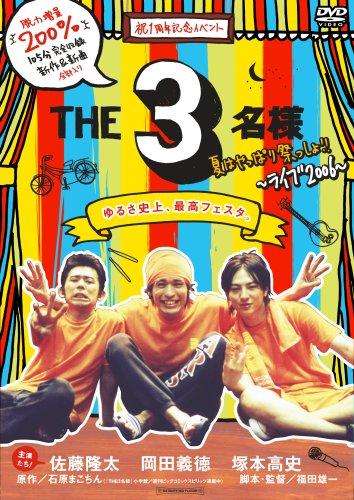 THE 3名様 夏はやっぱり祭っしょ!! [DVD]の詳細を見る