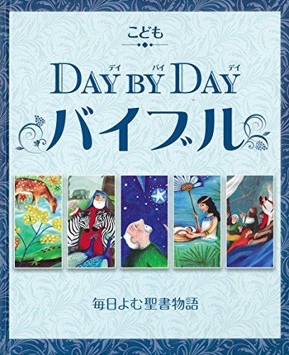 こどもDay by Dayバイブル 毎日読む聖書物語 (いのちのことば社) ジュリエット・デイビッド いのちのことば社
