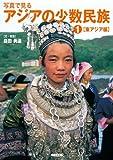 写真で見るアジアの少数民族〈1〉東ジア編