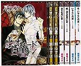 レオパード白書 コミック 1-7巻セット (ディアプラス・コミックス)