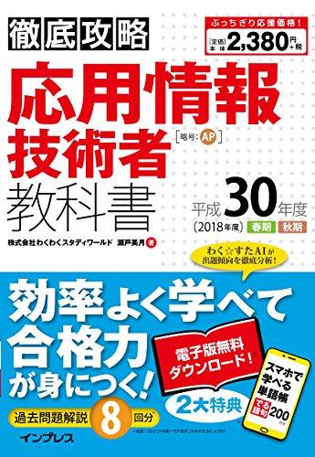 (全文PDF・単語帳アプリ付) 徹底攻略 応用情報技術者教科書 平成30年度