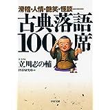 滑稽・人情・艶笑・怪談…… 古典落語100席 (PHP文庫)