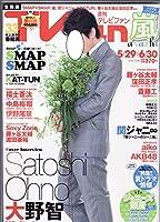 TVfan (テレビファン) 全国版 2016年 07月号 [雑誌]