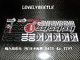 1/10 バギーチャンプ 旧バージョン VER1 ビニールステッカーセット TB ワーゲンオフローダー レーシングバギー ワーゲン 空冷バギー VW ビートル バハバグ オフロード ラリー ホットロッド NGKプラグ STP K&Nエアークリーナー ファンコ ヴァルボリン ベルレイラブリカント ロブミッチェルレーシング