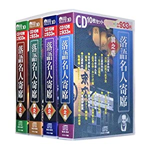 落語名人寄席 CD全40枚組 (収納ケース付)セット
