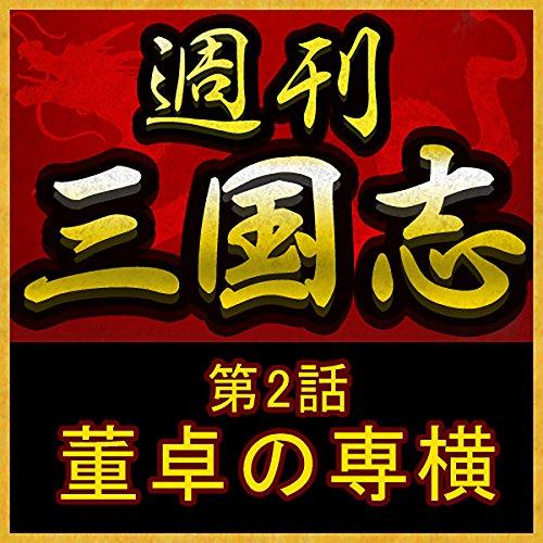 週刊 三国志「第2話 董卓の専横」 | 吉川 英治