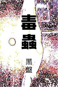 毒蟲 黒盤 [DVD]