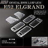 E52 エルグランド クリスタル ルームランプ レンズ カバー LED ルームランプの輝きアップ