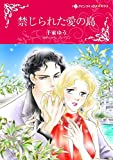 禁じられた愛の島 (ハーレクインコミックス)