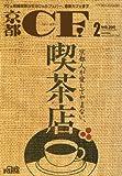 京都 CF (シーエフ) 2008年 02月号 [雑誌]