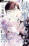 執事たちの沈黙 (12) (フラワーコミックス)
