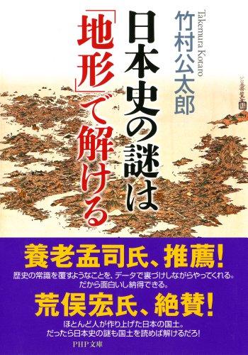 日本史の謎は「地形」で解ける (PHP文庫)の詳細を見る