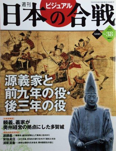 週刊ビジュアル日本の合戦 No.38 源義家と前九年の役・後三年の役 (2006/4/4号)