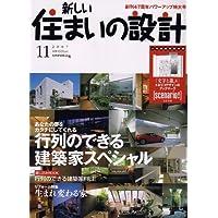 新しい住まいの設計 2007年 11月号 [雑誌]