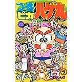 つるピカハゲ丸 第25巻 (てんとう虫コミックス)