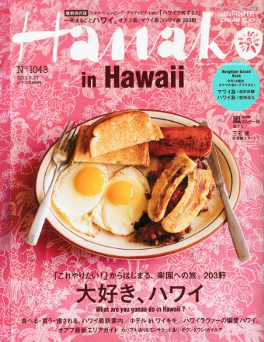 Hanako (ハナコ) 2013年 6/27号 [雑誌]の詳細を見る