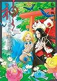 神とよばれた吸血鬼 6巻 (デジタル版ガンガンコミックスONLINE)
