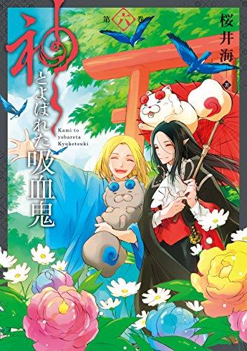 神とよばれた吸血鬼 6巻 (デジタル版ガンガンコミックスONLINE)の詳細を見る