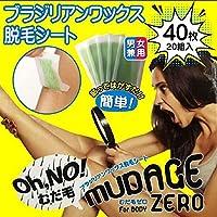 貼って剥がすだけ ブラジリアンワックス 脱毛シート MUDAGE ZERO for Body (40枚入り)