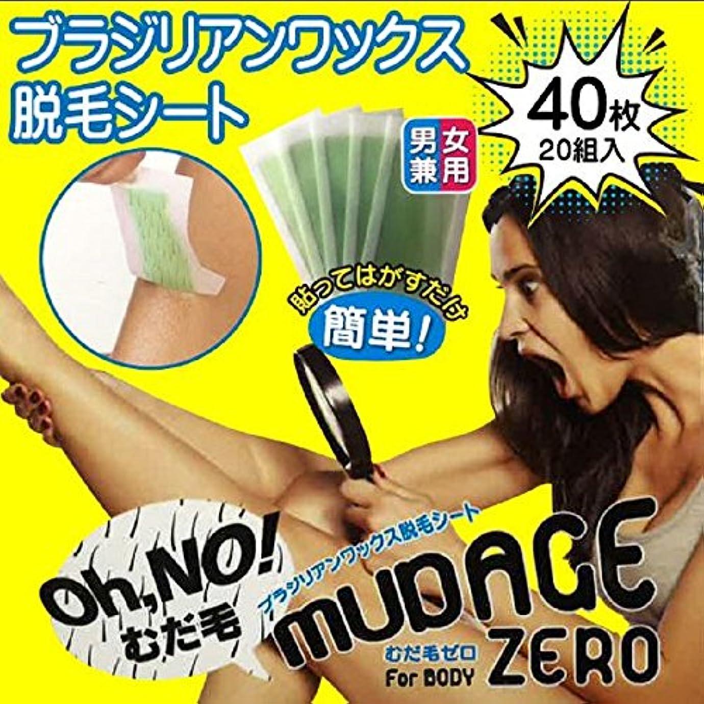 豆赤字川貼って剥がすだけ ブラジリアンワックス 脱毛シート MUDAGE ZERO for Body (40枚入り)