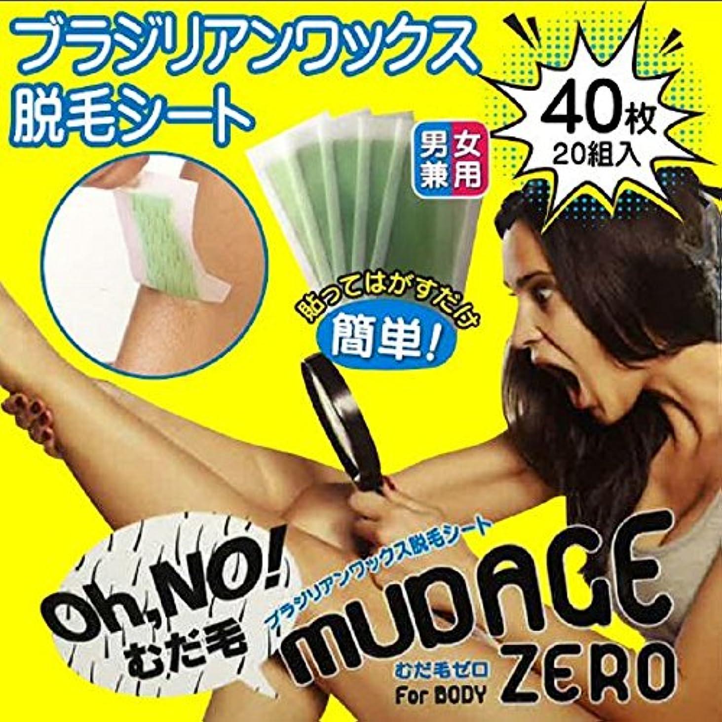 知らせるセント拍車貼って剥がすだけ ブラジリアンワックス 脱毛シート MUDAGE ZERO for Body (40枚入り)