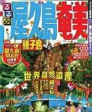 るるぶ屋久島 奄美 種子島'14~'15 (国内シリーズ)