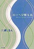 白いへび眠る島 (角川文庫)