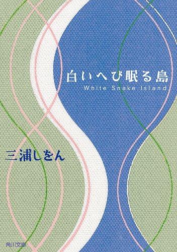 白いへび眠る島 (角川文庫)の詳細を見る