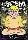 その「おこだわり」、俺にもくれよ!! コミック 全5巻セット