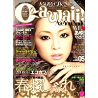 Cawaii ! (カワイイ) 2008年 05月号 [雑誌]